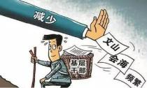 为基层减负 让干劲更足 ——解读《德清县减轻基层负担的十条举措》