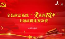"""全县政法系统举行 """"党在我心中""""主题演讲比赛"""