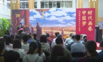 """""""时代画卷中国梦""""大型主题展览今天开幕"""
