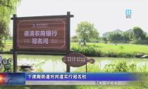 """创新治水方式  共护""""美丽河湖"""""""