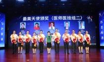 """2019年德清县""""8·19""""中国医师节庆祝大会举行"""
