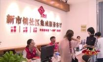 《三进三服务》新市镇:社区集中办公 方便群众办事
