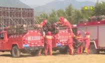 我县举行森林火灾应急救援演练 切实提高应急实战能力