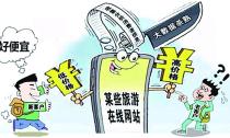 """文旅部新规治理""""虚假预订""""""""不合理低价游""""""""大数据杀熟""""等问题 """"大数据杀熟""""最高可罚50万元"""