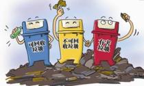 其他垃圾日均处理量下降约150吨 垃圾减量化成效初显