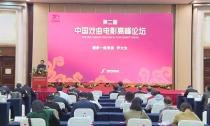 第二届中国戏曲电影高峰论坛在我县举行