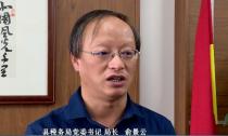 高质量推进新时代税收现代化——访县税务局党委书记、局长俞景云