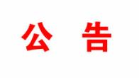 """德清""""百县千碗·德清味道"""" 烹饪大赛活动公告"""