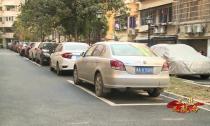 """武康街道:听民声干实事 切实解决小区""""停车难"""""""