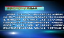 县委召开第83次常委会议