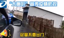 """德清乡镇""""大喇叭""""宣传疫情防控"""