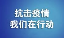 致敬奋战在武汉抗击新型冠状病毒疫情一线的广大医务工作者  ——致莫干山民宿业同仁倡议书