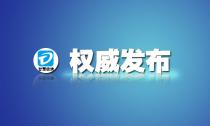 德清县金融机构支持企业复工复产若干政策