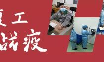 """深化""""三进三服务"""" 助力企业开复工⑫丨欧诗漫全面复工复产!"""