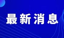 浙江省重大突发公共卫生事件二级响应调整为三级响应