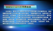 县委召开第88次常委会议