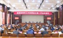 团县委十八届四次全委扩大会议召开