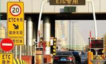 注意!4月8日起,德清ETC车主上高速将有新变化!