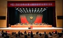 县政协九届四次会议第二次大会召开