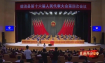 县十六届人大四次会议举行第二次大会 杨明连当选县人大常委会主任