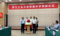 今天,浙江工业大学附属中学正式揭牌!