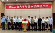 浙江工业大学附属中学揭牌成立