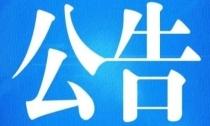 关于德清县医疗保险系统暂停运行的公告