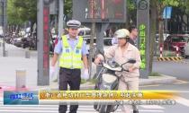 《浙江省电动自行车管理条例》明起实施