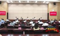 县政法委员会全体(扩大)会议召开