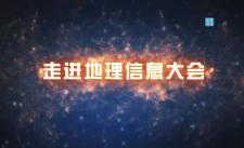 2018.11.07《走进地信大会(一)》