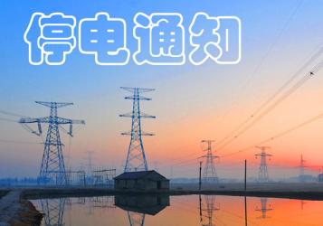 【便民】德清一周(12.28-01.03)停电通知
