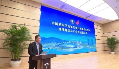 中国测绘学会年会项目成果签约仪式举行