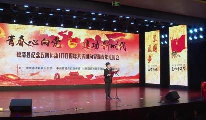 我县纪念五四运动100周年共青团向党和青年汇报会举行
