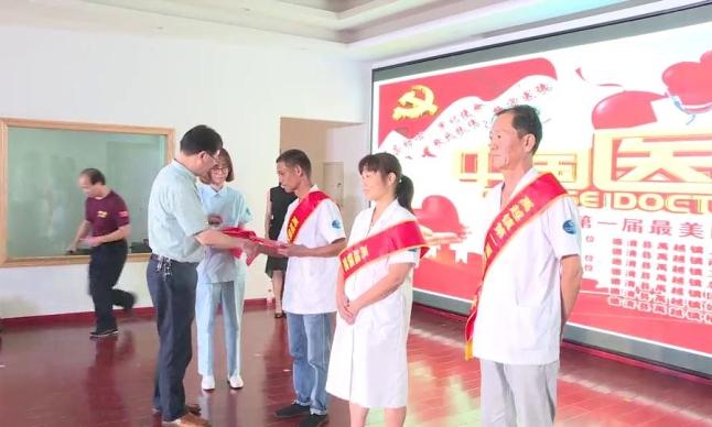"""禹越镇举行""""首个医师节""""庆祝大会暨最美医生表彰仪式"""