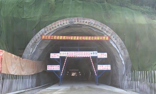304省道皇坟坞隧道右洞顺利贯通
