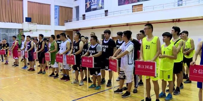 地信小镇三人篮球赛开赛