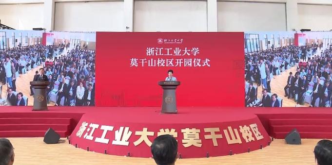 浙江工业大学莫干山校区今天开园