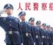 13名人民警察学员招录中~德清人快来报考!毕业合格就是公务员啦!